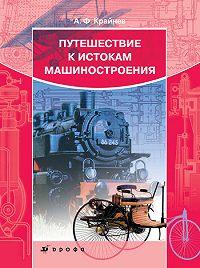 Александр Филиппович Крайнев -Путешествие к истокам машиностроения