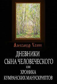 Александр Холин - Дневники сына человеческого, или Хроника Кумранских манускриптов