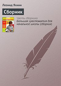 Леонид Яхнин - Сборник