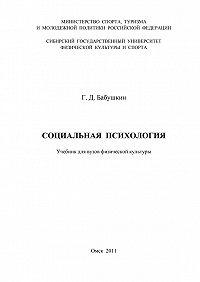 Геннадий Бабушкин - Социальная психология