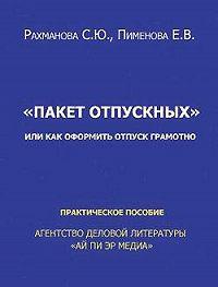 Светлана Рахманова -Отпускные или Как оформить отпуск грамотно