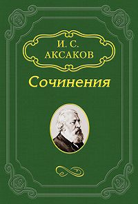 Иван Аксаков - Письмо Касьянова из отечества