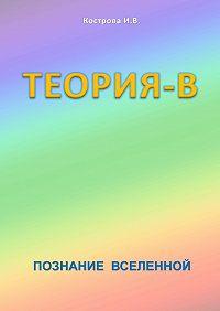 Ирина Кострова -Теория-В. Познание Вселенной