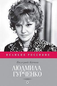 Валерий Кичин - Людмила Гурченко. Танцующая в пустоте