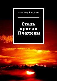 Александр Кондратов -Сталь против Пламени