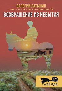 Д. Чернухина, Валерий Латынин - Возвращение из небытия (сборник)