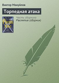 Виктор Мануйлов -Торпедная атака