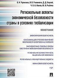 Ирина Романюта -Региональные аспекты экономической безопасности страны в условиях глобализации. Монография
