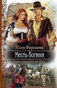 Юлия Фирсанова - Месть богини