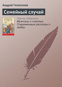 Андрей Геласимов -Семейный случай