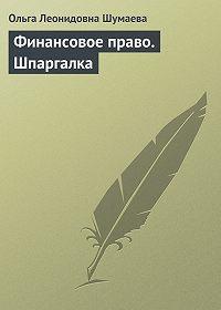 Ольга Леонидовна Шумаева -Финансовое право. Шпаргалка