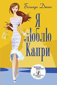 Белинда Джонс -Я люблю Капри