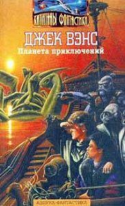 Джек Холбрук Вэнс - Планета приключений