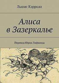 Льюис Кэрролл - Алиса вЗазеркалье
