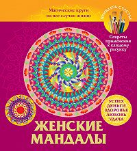 Вилата Вознесенская -Женские мандалы. Магические круги на все случаи жизни