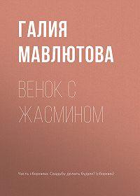 Галия Мавлютова -Венок с жасмином