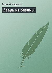 Евгений Чириков -Зверь из бездны