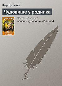 Кир Булычев -Чудовище у родника