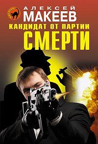 Алексей Макеев -Кандидат от партии смерти