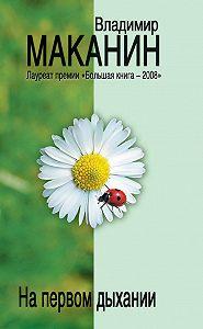 Владимир Маканин -На первом дыхании (сборник)