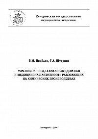 Валерий Ивойлов, Татьяна Штернис - Условия жизни, состояние здоровья и медицинская активность работающих на химических производствах