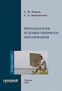 Сейткали Аманжолов, Станислав Ломов - Методология художественного образования