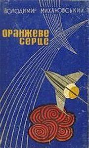 Владимир Михановский -Ідея третього колеса