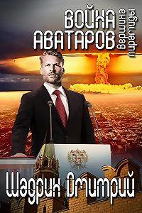 Дмитрий Шадрин -Война аватаров. Книга третья. Вершина пирамиды