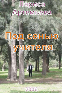 Лариса Артемьева -Под сенью учителя