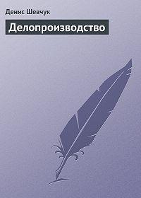 Денис Шевчук -Делопроизводство