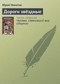 Юрий Никитин -Дороги звёздные