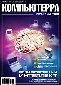 Компьютерра -Журнал «Компьютерра» № 3 от 24 января 2006 года