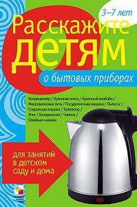 Э. Л. Емельянова -Расскажите детям о бытовых приборах