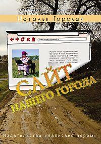 Наталья Горская -Сайт нашего города (сборник)