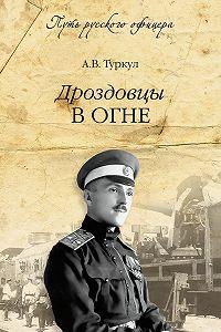 А. В. Туркул - Дроздовцы в огне