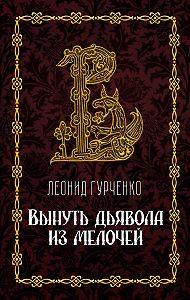 Леонид Гурченко -Вынуть дьявола из мелочей