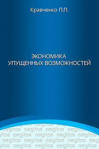 Павел Кравченко -Экономика упущенных возможностей