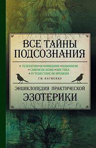 Георгий Науменко - Все тайны подсознания. Энциклопедия практической эзотерики