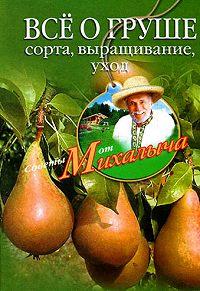 Николай Звонарев -Всё о груше. Сорта, выращивание, уход