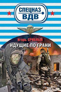 Игорь Срибный -Идущие по грани