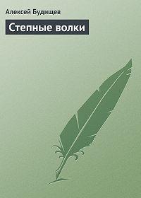 Алексей Будищев - Степные волки