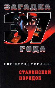Сигизмунд Миронин - Сталинский порядок