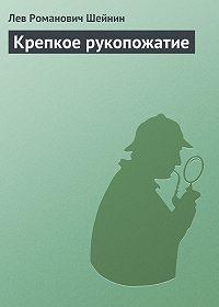 Лев Шейнин -Крепкое рукопожатие