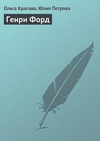 Ольга Красова -Генри Форд