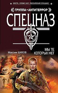 Максим Шахов -Мы те, которых нет