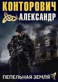 Александр Конторович - Пепельная земля