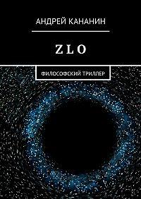 Андрей Кананин -ZLO. Философский триллер