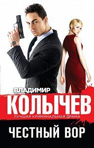 Владимир Колычев -Честный вор