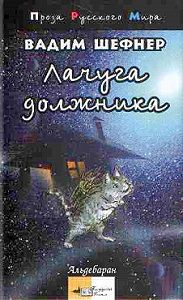 Вадим Шефнер - Лачуга должника