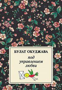 Булат Окуджава -Под управлением любви